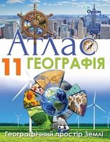 Атлас географія 11 кл. Географічний простір Землі
