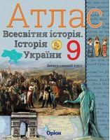 Атлас Всесвітня історія Історія України (інтегрований курс) 9 кл.