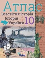 Атлас Всесвітня історія Історія України (інтегрований курс) 10 кл.
