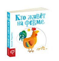 Кто живет на ферме (на русском языке)