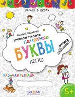 Вчимось писати ДРУКОВАНІ ЛІТЕРИ без проблем (російською мовою). Синя графічна сітка