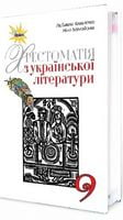 Українська література 9 кл. Хрестоматія