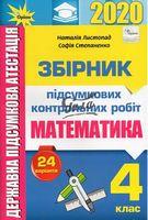 ДПА 2020. 4 клас. Збірник інтегрованих підсумкових контрольних робіт з математики