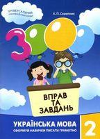 3000 вправ і завдань. Українська мова. Навч. посібник 2 кл.