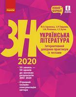 ЗНО 2020. Українська література. Інтерактивний довідник-практикум із тестами.
