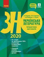 Зно 2020. Українська література. Інтерактивна хрестоматія.