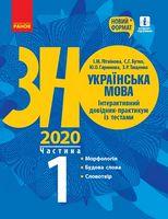 ЗНО 2020. Українська мова. Інтерактивний довідник-практикум із тестами (у 3-х частинах). ЧАСТИНА 1