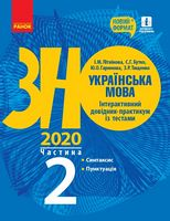 ЗНО 2020. Українська мова. Інтерактивний довідник-практикум із тестами (у 3-х частинах). ЧАСТИНА 2