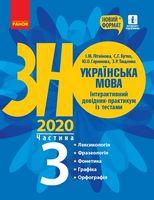 ЗНО 2020. Українська мова. Інтерактивний довідник-практикум із тестами (у 3-х частинах). ЧАСТИНА 3