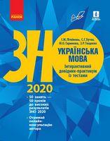 ЗНО 2020. Українська мова. Інтерактивний довідник-практикум із тестами.