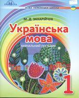 Укр.мова, 1 кл. Післябукварна частина