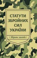 Статути збройних сил України: збірник законів