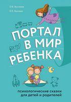 Портал у світ дитини. Психологічні казки для дітей і батьків