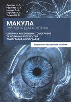Макула. Сучасна діагностика. Оптична когерентна томографія та Оптична когерентна томографія-ангіографія