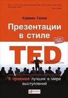 Презентації в стилі TED: 9 прийомів кращих в світі виступів
