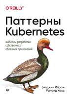 Патерни Kubernetes. Шаблони розробки власних хмарних додатків