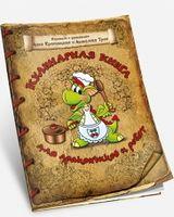 Кулінарна книга для дракончиків і хлопців (коричнева)