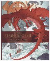 Книги Земномор'я. Повне ілюстроване видання