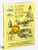 Работа пером и тушью (специальное издание)