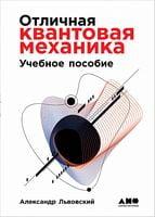 Отличная квантовая механика (2 тома)