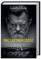 Містер Мерседес