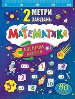 Математика. Космічна подорож