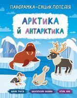 Арктика й Антарктика