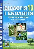 Біологія І ЕКОЛОГІЯ 10кл. Книга для вчителя. Конспекти уроків за підручником В. Соболя