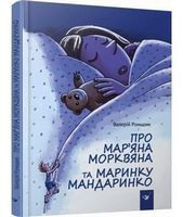 Про Мар'яна Морквяна та Маринку Мандаринко