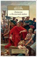 Записки про Галльську війну