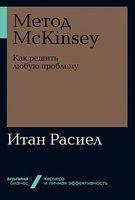 Метод McKinsey. Як вирішити будь-яку проблему
