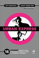Urban Express. 15 правил нового світу, в якому головна роль у міст і жінок