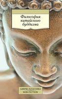 Філософія китайського буддизму