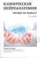 Клиническая нейроанатомия. Проще не бывает. 5-е издание