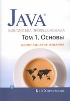 Java. Бібліотека професіонала, том 1. Основи 11-е вид (мяг)