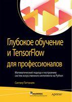 Глибоке навчання і TensorFlow для професіоналів. Математичний підхід до побудови систем штучного інтелекту на Python (тв)