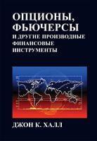 Опціони, ф'ючерси та інші похідні фінансові інструменти, 8-е видання