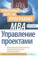 Управління проектами. Прискорений курс за програмою MBA, 2-е видання