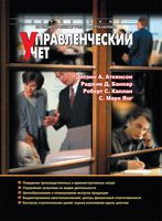 Управлінський облік, 3-е видання
