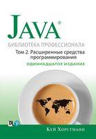 Java. Бібліотека професіонала, тому 2. Розширені засоби програмування 9-е видання