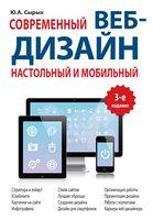 Сучасний веб-дизайн. Настільний і мобільний, 3-е видання
