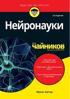 Нейронауки для чайников, 2-е издание