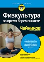 Фізкультура під час вагітності для чайників