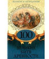 Великие и легендарные. 100 великих битв древности