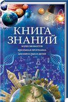 Книга знань