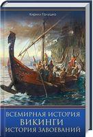 Всесвітня історія. Вікінги. Історія Завоювань