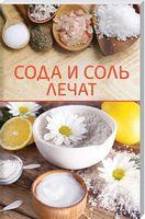 Сода і сіль лікують