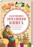 Бабушкіна домашня книга