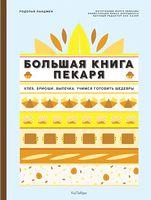 Велика книга пекаря. Хліб, brioschi, випічка. Вчимося готувати шедеври