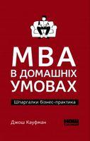 MBA в домашніх умовах. Шпаргалки бізнес-практика (м'яка обкладинка)